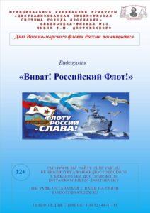 Виват! Российский Флот!