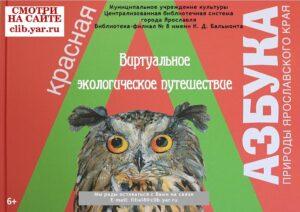 Красная азбука природы Ярославского края