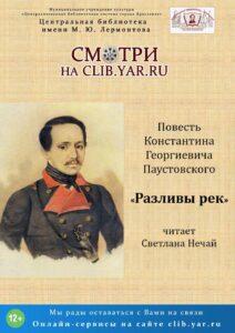 Константин Паустовский «Разливы рек»