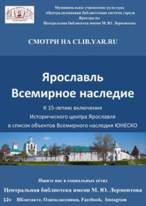 Ярославль – Всемирное наследие