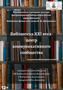 Мультимедийная презентация «Библиотека XXI века – центр коммуникативного сообщества»