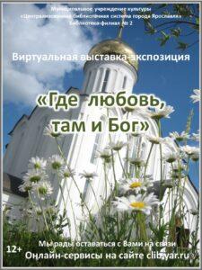 Виртуальная выставка-экспозиция «Где любовь, там и Бог»