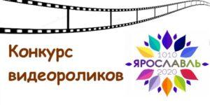 Городской конкурс на создание видеороликов, посвящённых городу Ярославлю