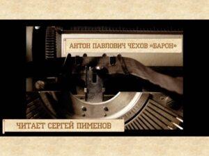 Антон Чехов «Барон»: читает Сергей Пименов