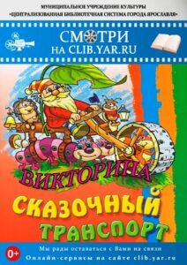 """Викторина """"Сказочный транспорт"""""""