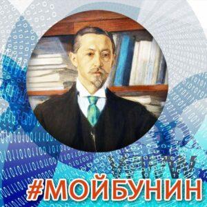 Областной интернет-конкурс чтецов «#МОЙБУНИН»