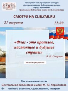 Онлайн-программа «Флаг – это прошлое, настоящее и будущее страны»
