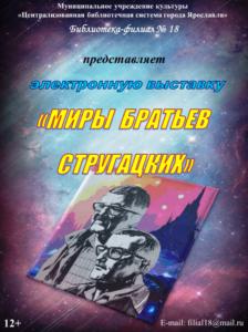 """Электронная выставка """"Миры братьев Стругацких"""""""
