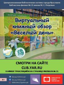 Виртуальный книжный обзор «Веселый день»