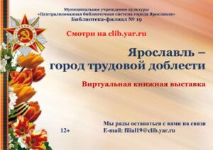 Ярославль — город трудовой доблести