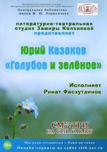 Юрий Казаков «Голубое и зелёное»