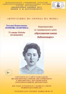 Ярославна из города на Неве: Леонова (Пантина) Татьяна Капитоновна