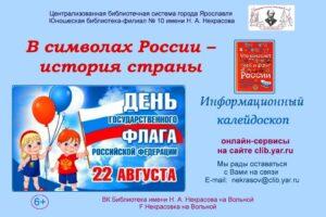 В символах России — история страны