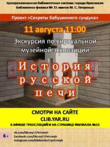 История русской печи