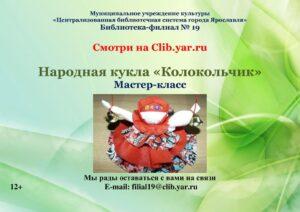 Обережная кукла «Колокольчик»: мастер-класс