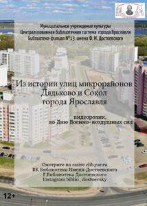 Из истории улиц микрорайонов Дядьково и Сокол города Ярославля