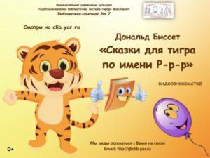 Дональд Биссет «Сказки для тигра по имени Р-р-р»
