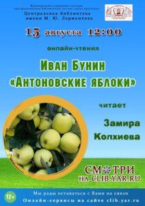ИванБунин «Антоновские яблоки»