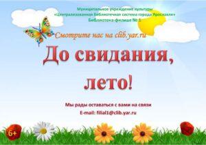 Онлайн-программа «До свидания, лето!»