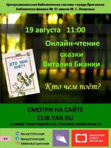 Онлайн-чтение сказки Виталия Бианки «Кто чем поёт?»