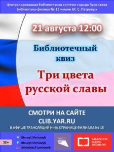 Библиотечный квиз «Три цвета русской славы»