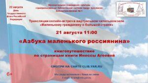 По страницам «Азбуки маленького россиянина» Инессы Агеевой