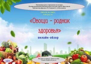 Овощи — родник здоровья