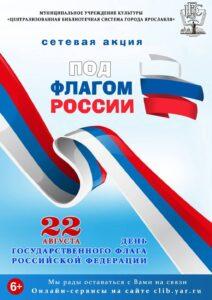 Cетевая акция «Под флагом России»