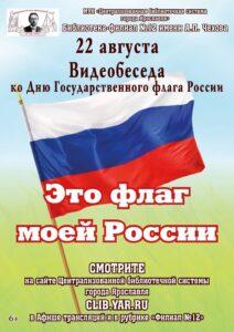 Видеобеседа «Это флаг моей России»