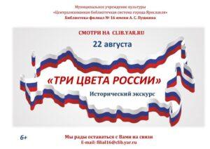 Исторический экскурс«Три цвета России»