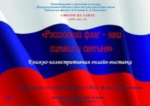 Российский флаг — наш символ и святыня