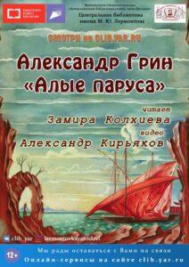 Александр Грин «Алыепаруса»