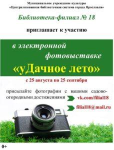 Электронная фотовыставка «уДачное лето»