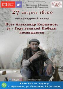 Поэт Александр Коршунов: 75 — Году великой Победы посвящается