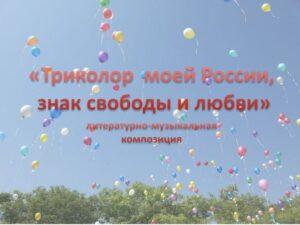 «Триколор моей России — знак свободы и любви», музыкальная композиция