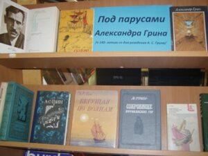 Под парусами Александра Грина