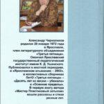 Презентация книги Александра Чернолихова «Мистер Пластиковый затылок»
