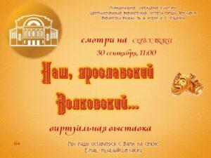 Виртуальная выставка «Наш ярославский, Волковский»