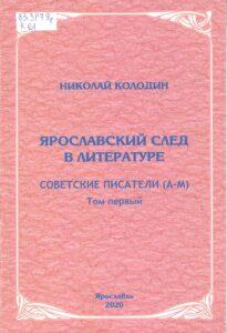 Ярославский след в литературе