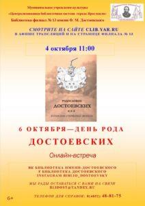 Онлайн-встреча «6 октября — День рода Достоевских»