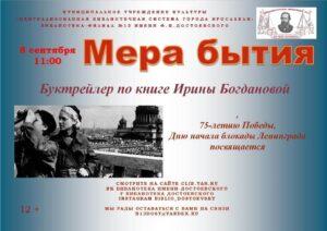 Буктрейлер по книге «Мера бытия» Ирины Богдановой