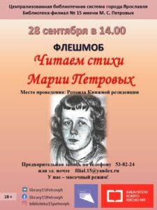 Читаем стихи Марии Петровых