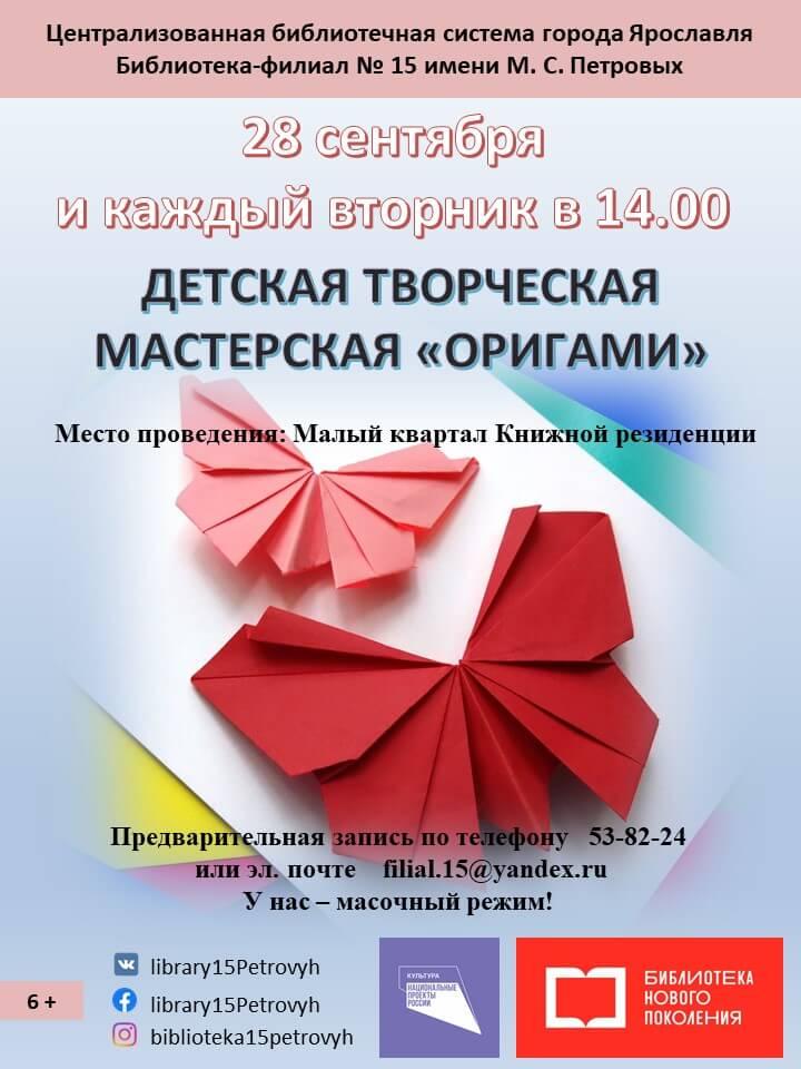 """Детская творческая мастерская """"Оригами"""""""