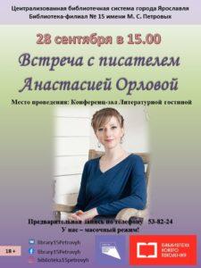 Встреча с писательницей Анастасией Орловой