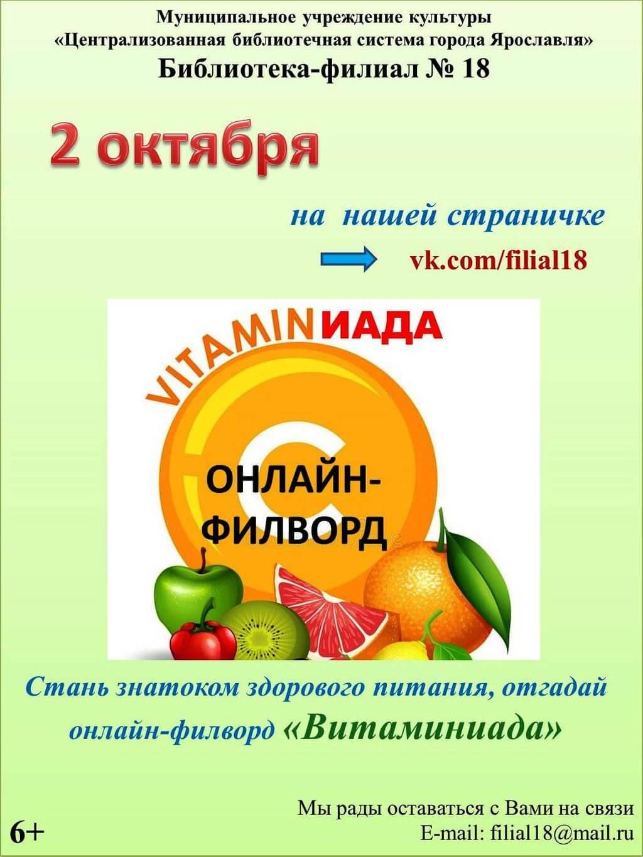 Онлайн-филворд «Витаминиада»