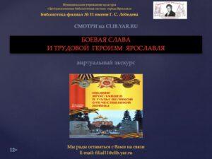 Боевая слава и трудовой героизм Ярославля