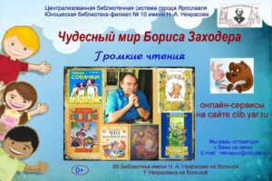 Громкие чтения«Чудесный мир Бориса Заходера»