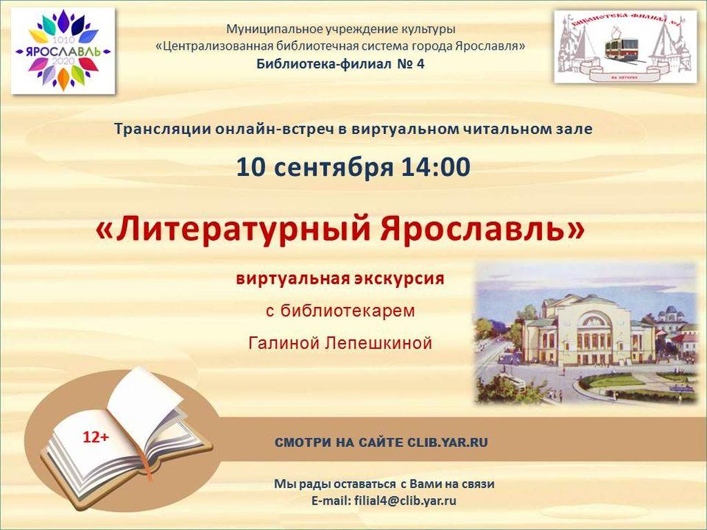 Виртуальная экскурсия «Литературный Ярославль»