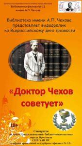 Доктор Чехов советует