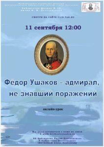 Онлайн-урок «Фёдор Ушаков — адмирал, не знавший поражений»